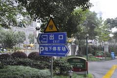 _DSC4656 (Steven+Alison Hoober) Tags: shanghai walking puxi