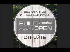 videoplayback (BUILDOPEN) Tags: каркасныйдом строительство построитьдом ошибкистроителей открытаястройка bildopen каркасноедомостроение