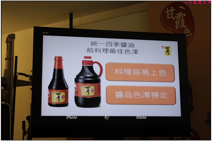 四季醬油 (5).JPG