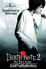 Death Note: The Last Name 2 อวสานสมุดมรณะ ภาค2