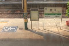 IMG_0372_374  HDR (vicjuan) Tags: 20161016 taiwan   taichung fongyuan  railway geotagged geo:lat=24254145 geo:lon=1207233  fongyuanstation hdr tonemapping