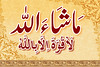 Masha Allah (bakhtiar2k) Tags: islamic islamiccalligraphy mashaallah islamicwallpaper laquwwataillabillah mashaallahlaquwwataillabillah