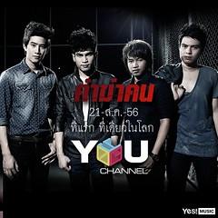 นับถอยหลัง อีกแค่ 2 วันก็จะได้ดู mv เพลง คำฆ่าคน ศิลปิน Sunshine ที่แรกก่อนใครในโลกแล้วน๊า #youchannel_tv #yesmusic