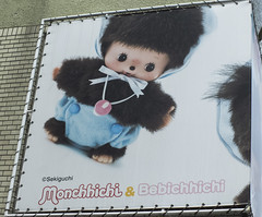 Baby Yeti (Avantime Jacobus) Tags: park art tokyo kyoto asia freak osaka nara japon mie cartell friki japo curiosos