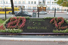 Живой календарь в парке Пушкина.