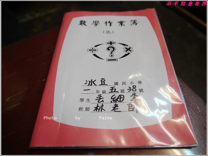 桃園夜市冰豆雪花冰 (16).JPG