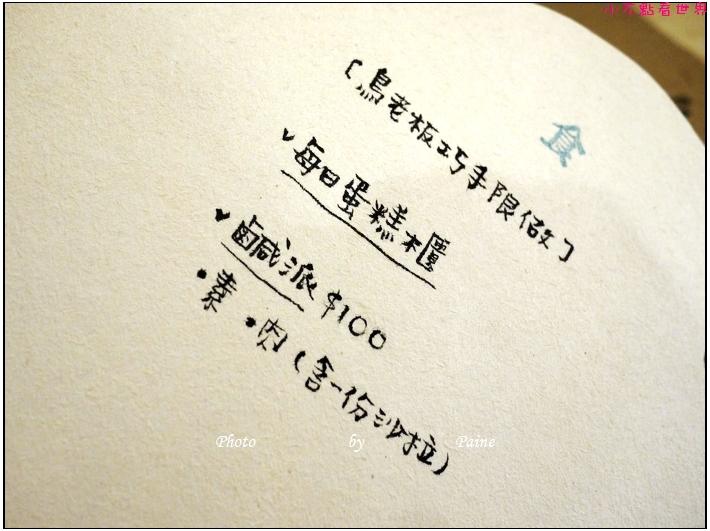 桃園青鳥咖啡館 (29).JPG