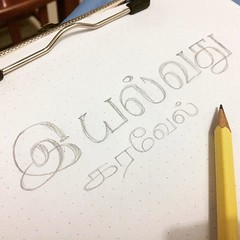 Tamil free hand lettering by @enathu #practice #tamiltypography #tamiltype https://www.instagram.com/p/BNEQDcGg1fA/ (Tharique Azeez) Tags: tamil typography type typedesign design