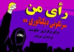 RAI MAN  SARNEGONI DIKTATORI 1 (IRAN GREEN POSTER) Tags: