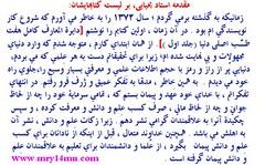 مقدمه استاد محمدرضا یحیایی بر لیست کتابهایشان