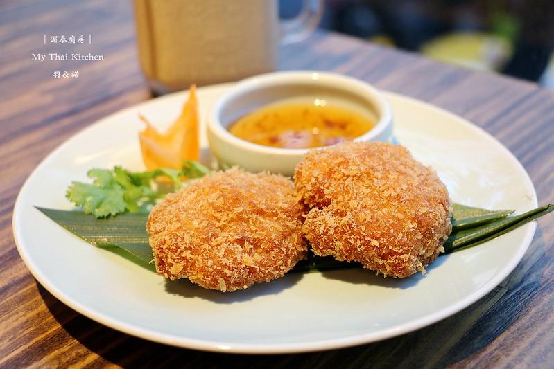湄泰廚房 My Thai Kitchen中山捷運站美食041