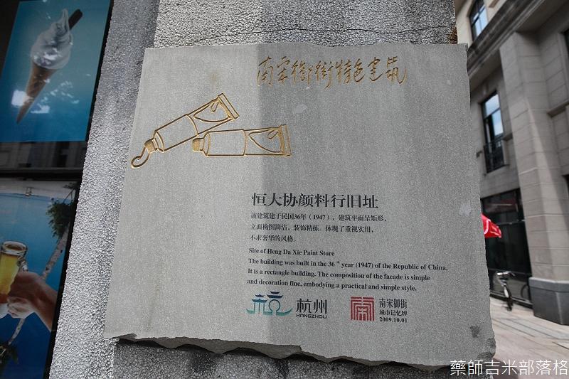 hangzhou_02_236