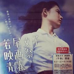 若尾文子映画祭の初日前売り券をゲット。「青空娘」の上映後に若尾文子さんの舞台挨拶があります。 #映画 #eiga #cinema #若尾文子 #角川シネマ #新宿 #新宿区