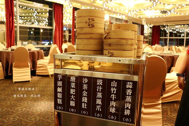 華漾大飯店港式飲茶015