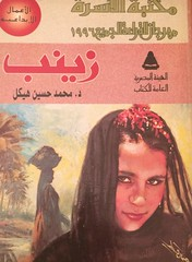 "Gamal Kotb's book cover art ""Zeinab"" (Kodak Agfa) Tags: egypt books illustrations cover bookcover coverart gamalkotb"