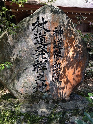 Stone Monument to Shindo Muso-ryu