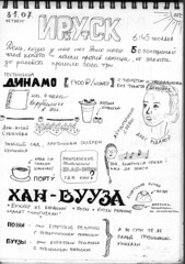 02 (innakarnei) Tags:  innakarnei   sketchnote visualization travel