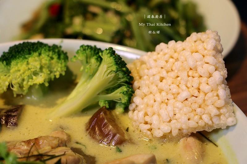 湄泰廚房 My Thai Kitchen中山捷運站美食083