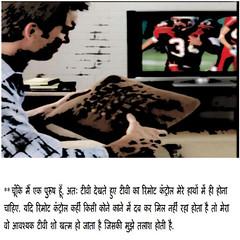 pg 5 (ptlb0142) Tags: jokes hindi