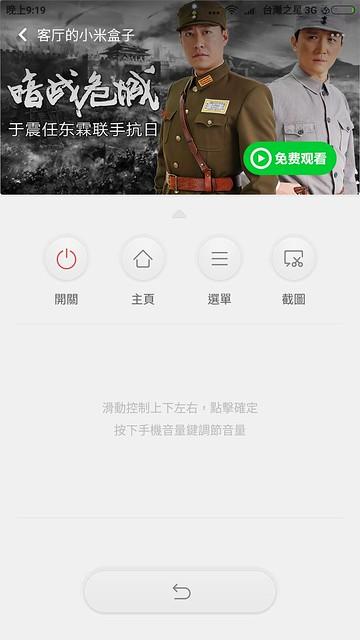 Screenshot_2016-11-12-21-19-28-711_com.duokan.phone.remotecontroller