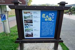 2013-06-01 17.34.07 (pang yu liu) Tags: travel bridge station train signpost 06 miaoli jun 勝興車站 旅遊 苗栗 三義 龍騰斷橋 六月 sanyi touliu 2013