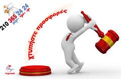 Χτυπήστε προσφορες!!!  http://24texnikoi.gr/eidikes-prosfores-c-38.html