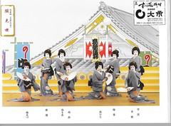 Kitano Odori 2013 006 (cdowney086) Tags: geiko  kamishichiken naohiro   umeha naokazu umeshizu ichiteru naosuzu katsuru     ichimomo