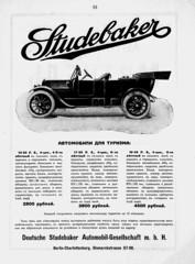 1913-06.  12.  53 (foot-passenger) Tags:  june 1913    russianstatelibrary rsl russianillustratedmagazine