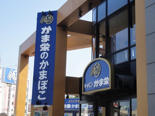 北海道の友人に教えてもらった「かま栄」さんへ。|味工房かま栄