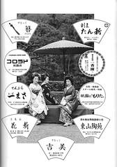 Gion Odori 1981 024 (cdowney086) Tags:  gionhigashi gionodori fujima   1980s geiko geisha   maiko  tsunehisa somey naoko