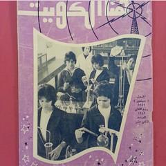 1962 (wadypalace) Tags: kuwait 1962