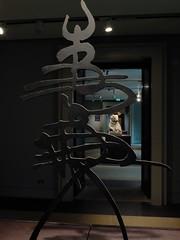 A Figure from the Path of Roses (failing_angel) Tags: 191215 london camden bloomsbury britishmuseum calligraphicfigurefromthepathofrosesseries pathofroses rachidkorachi sufi safar jalaialdinrumi