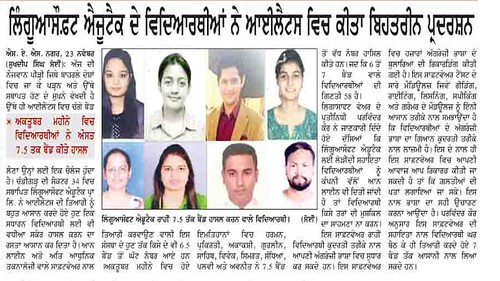 Punjab's leading newspaper SPOKESMAN, published news about the success of #LinguaSoft #EduTech's #IELTS students. #LinguaSoft #EduTech has helped its students score good in #IELTS.