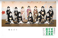 Gion Odori 1980 006 (cdowney086) Tags: gionhigashi fujima gionodori    1980s geiko geisha   maiko