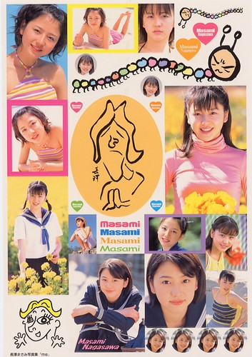 長澤まさみ 画像45