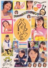 長澤まさみ 画像62