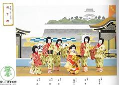 Kitano Odori 2013 003 (cdowney086) Tags: geiko  kamishichiken   umeha naokazu ichiteru umeharu katsuru    ichimomo