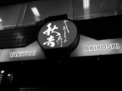 Charcoal Heaven (thelazyaji) Tags: yakitori yakitoriakiyoshi ikebukuro japan tokyo skewers grilled