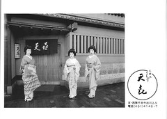 Kitano Odori 2004 009 (cdowney086) Tags: kitanoodori kamishichiken hanayagi    geiko geisha   naoyuki naosuzu umeharu