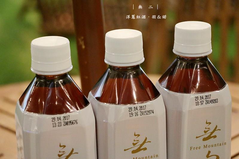 無二洋蔥紅酒&無山台灣有機烏龍茶55