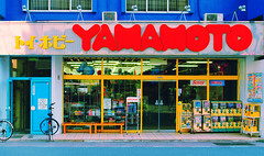Nagoyish: street photos of Nagoya, Japan (Ray Larabie) Tags: sign japan store nagoya
