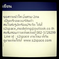 ขอสาวหน้าใส ยิ้มสวย 2คน  เป็นพรีเซนเตอร์สินค้า สนใจส่งรูปพร้อมประวัต ได้ที่ s2space_modeling@outlook.co.th สงสัยสอบถามเพิ่มเติมที่ 082-5728299  Line id : s2space งานโดย พี่กัน  ดูงานเพิ่มได้ที่  www.s2space.com
