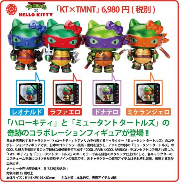 『KT×TMNT』凱蒂貓 × 忍者龜 限定版玩偶登場!!!~