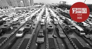 高速路免费民众难占政策便宜