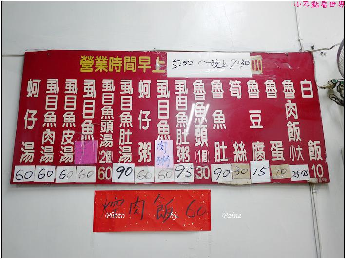 桃園竹仔下虱目魚 (15).JPG