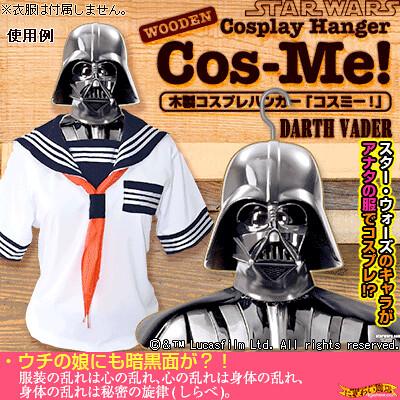 """星際大戰 木製 COSPLAY 衣架""""Cos-Me!"""""""