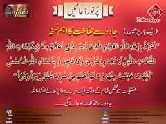24-11-16) zafar cuutuer (zaitoon.tv) Tags: mohammad prophet islamic hadees hadith ahadees islam namaz quran nabi zikar