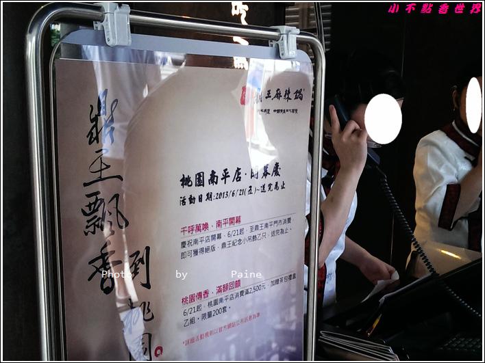 桃園鼎王 (1).jpg