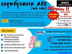 อบรมสัมมนาหลักสูตร กลยุทธ์บุกตลาด AEC (ฉบับ SMEs) วันที่ 14-15 กันยายน 2556