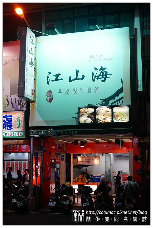 江山海茶餐廳